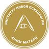 Институт новой психологии Анны Матари